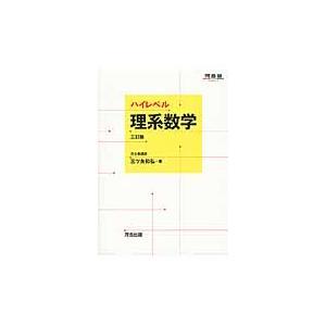 三ツ矢 和弘 著 河合出版 2013年07月