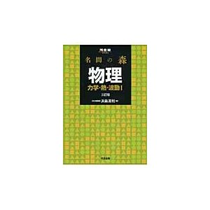 名問の森 物理 力学・熱・波動? 三訂版 / ...の関連商品9