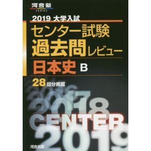 大学入試センター試験過去問レビュー日本史B 2...の関連商品1