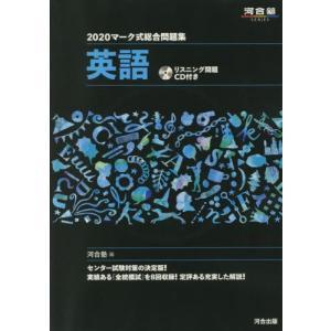 河合塾英語科/編 河合出版 2019年06月
