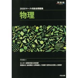 マーク式総合問題集物理 2020 / 河合塾物理科/編|books-ogaki