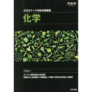 マーク式総合問題集化学 2020 / 河合塾化学科/編|books-ogaki
