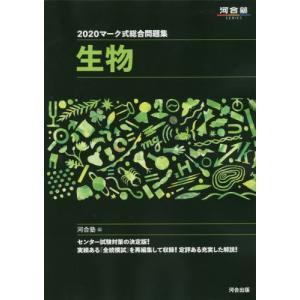 河合塾生物科/編 河合出版 2019年06月