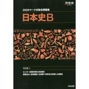 マーク式総合問題集日本史B 2020 / 河合塾日本史科/編|books-ogaki