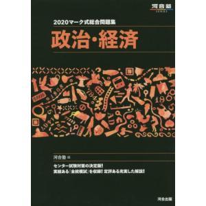 マーク式総合問題集政治・経済 2020 / 河合塾公民科/編|books-ogaki