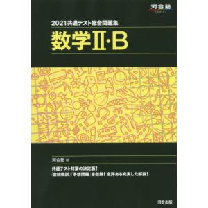 共通テスト総合問題集数学2・B 2021 / 河合塾数学科/編