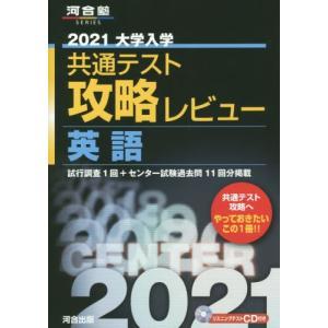 大学入学共通テスト攻略レビュー英語 試行調査1回+センター試験過去問11回分掲載 2021
