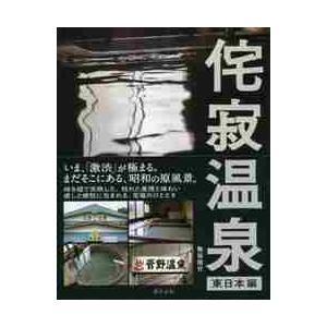 魚谷 祐介 著 辰巳出版 2018年12月