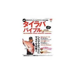 最新!タイラババイブル|books-ogaki