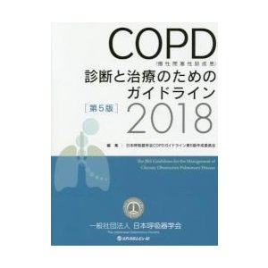 COPD〈慢性閉塞性肺疾患〉診断と治療のためのガイドライン 2018 / 日本呼吸器学会COP