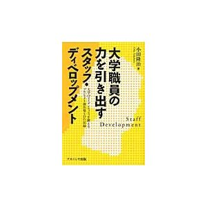 小田隆治/著 ナカニシヤ出版 2010年12月