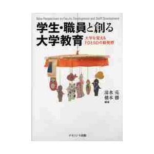 清水 亮 編著 ナカニシヤ出版 2012年02月