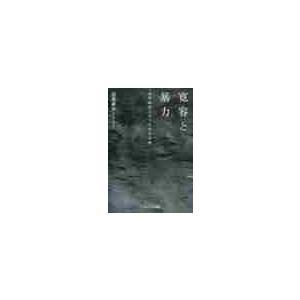 寛容と暴力 国際関係における自由主義 / 清水耕介/著