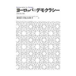 ヨーロッパのデモクラシー / 網谷龍介/編 伊藤武/編 成廣孝/編