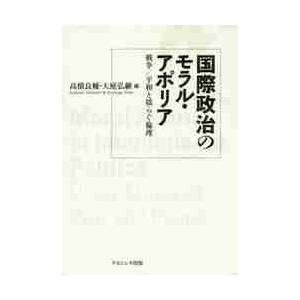 国際政治のモラル・アポリア 戦争/平和と揺らぐ倫理 / 高橋良輔/編 大庭弘継/編