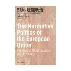 EUの規範政治 グローバルヨーロッパの理想と現実 / 臼井 陽一郎 編