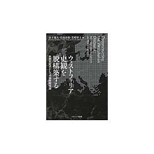 ウェストファリア史観を脱構築する 歴史記述としての国際関係論 / 山下 範久 他編