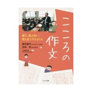 こころの作文 綴り、読み合い、育ち合う子どもたち / 勝村謙司/著 宮崎亮/著
