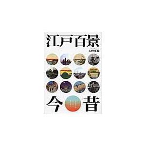 大野光政/著 本の泉社 2009年04月