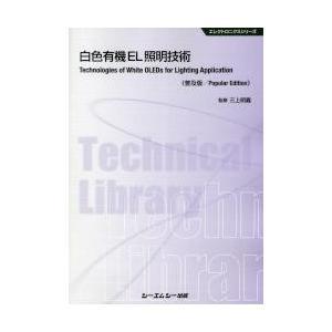 白色有機EL照明技術 普及版 / 三上明義/監修