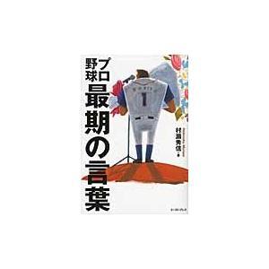 村瀬秀信/著 イースト・プレス 2010年10月