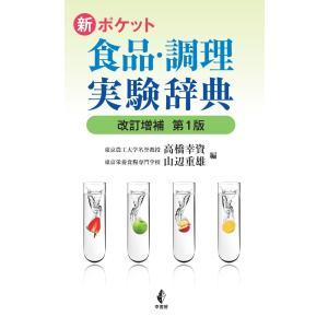 新ポケット食品・調理実験辞典 改訂増補 / 高橋 幸資 編