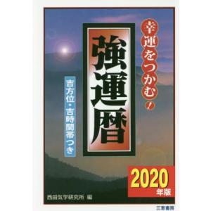 強運暦 幸運をつかむ! 2020年版 吉方位・吉時間帯つき / 西田気学研究所/編