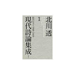 北川透現代詩論集成 1 / 北川透/著