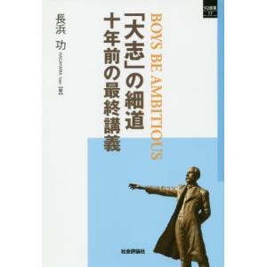 「大志」の細道 十年前の最終講義 / 長浜 功 著