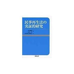 民事再生法の実証的研究 / 山本和彦/編 山本研/編 民事再生研究会/著