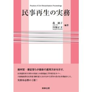 民事再生の実務 / 森 純子 編著