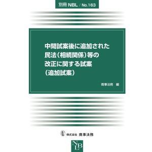 商事法務 編 商事法務 2017年09月