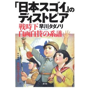 早川 タダノリ 著 青弓社 2016年06月