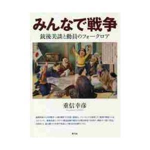 重信幸彦/著 青弓社 2019年03月