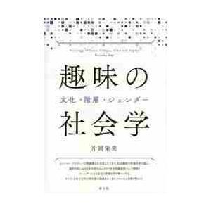 趣味の社会学 文化・階層・ジェンダー / 片岡栄美/著