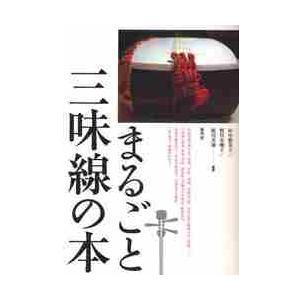 まるごと三味線の本 / 田中 悠美子 他編著