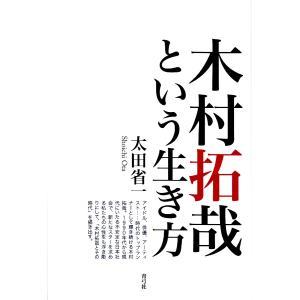太田 省一 著 青弓社 2017年09月
