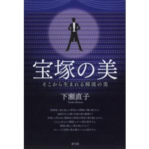 下瀬直子/著 青弓社 2019年01月