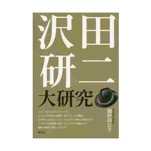 國府田 公子 著 青弓社 2019年01月