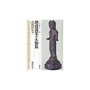 福田信夫/著 新泉社 2008年12月