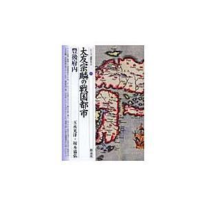 玉永光洋/著 坂本嘉弘/著 新泉社 2009年03月