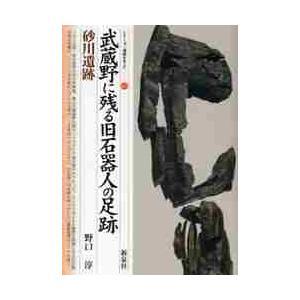 野口淳/著 新泉社 2009年08月