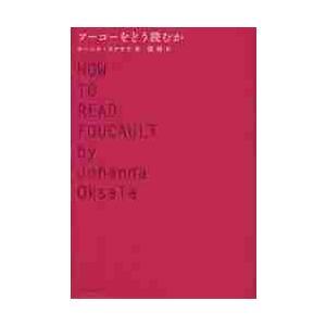 ヨハンナ・オクサラ/著 関修/訳 新泉社 2011年10月