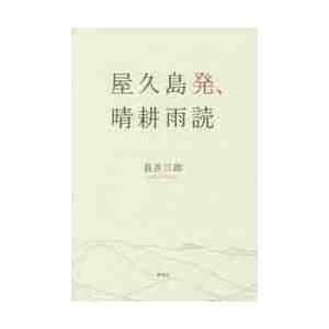 長井三郎/著 新泉社 2014年07月