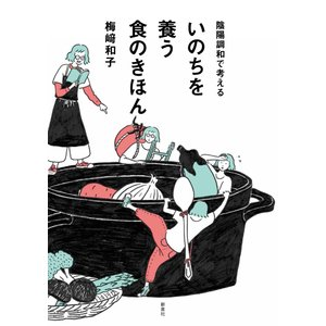 梅崎 和子 著 新泉社 2018年06月