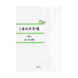 神人/著 川口澄子/画 新泉社 2018年09月