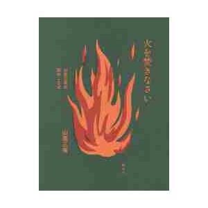 山尾三省/著 新泉社 2018年10月