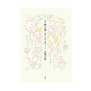 山尾三省/著 新泉社 2018年12月