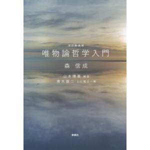 森 信成 著 新泉社 2019年06月