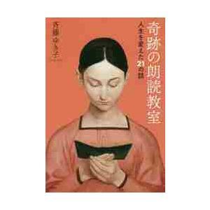 斉藤ゆき子/著 新泉社 2019年06月
